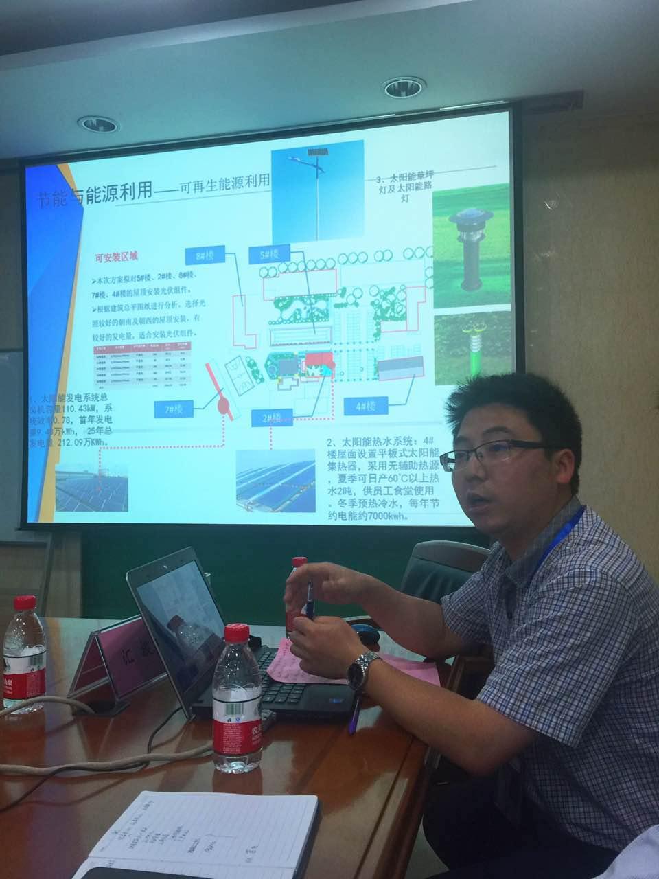 中煤科工集团重庆设计研究院有限公司戴辉自工程师汇报